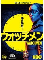 ウォッチメン Vol.5