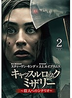 キャッスルロック:ミザリー ~殺人へのシナリオ~ Vol.2