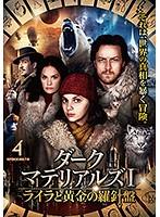 ダーク・マテリアルズI/ライラと黄金の羅針盤 Vol.4