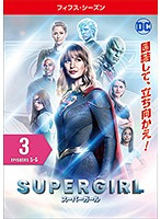 SUPERGIRL/スーパーガール <フィフス・シーズン> Vol.3