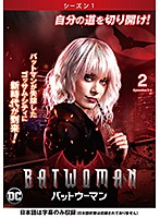 BATWOMAN/バットウーマン <シーズン1> Vol.2