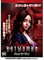 BATWOMAN/バットウーマン <シーズン1> Vol.3