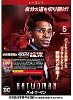 BATWOMAN/バットウーマン <シーズン1> Vol.5