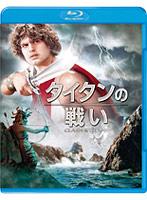 タイタンの戦い(1981) (ブルーレイディスク)