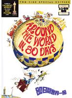 80日間世界一周 スペシャル・エディション(2枚組)