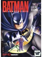 バットマン 伝説の始まり
