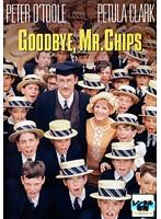 チップス先生さようなら(1969)