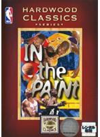 NBAクラシックス/イン・ザ・ペイント