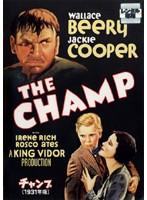 チャンプ (1931年度版)