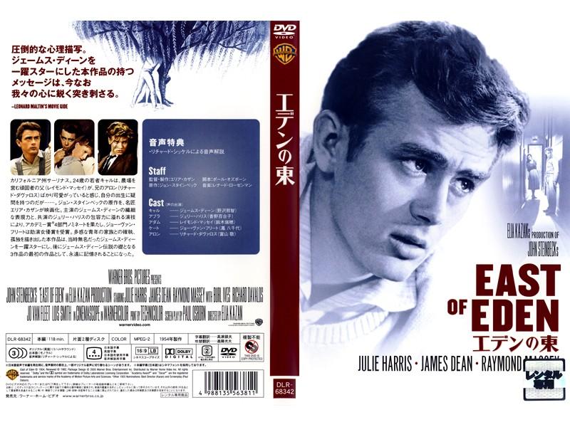 東 エデン の