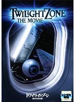 トワイライトゾーン 超次元の体験
