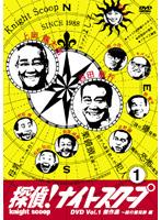 探偵!ナイトスクープ DVD Vol.1 傑作選~謎の爆発卵編