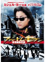 ファントム・セブン 香港機動警察
