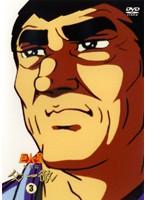 巨人の星 特別篇 『父一徹』 vol.3