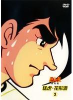 巨人の星 特別篇 『猛虎 花形満』 vol.2