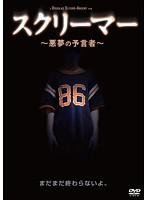 スクリーマー 〜悪夢の予言者〜
