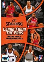 ラーン・フロム・ザ・プロ-バスケットボールの基本-