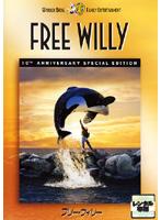 フリー・ウイリー10周年記念版