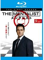 THE MENTALIST/メンタリスト <ファースト・シーズン> Vol.9 (ブルーレイディスク)