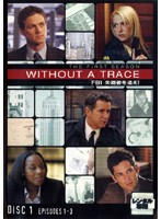 WITHOUT A TRACE-FBI 失踪者を追え!- <ファースト・シーズン> Vol.1
