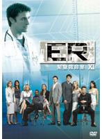 ER緊急救命室 11<イレブン> 2
