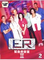 ER緊急救命室 2<セカンド> 2