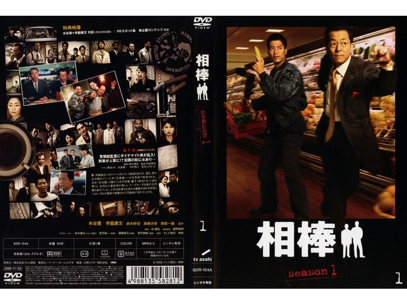 相棒 season 1 Vol.1