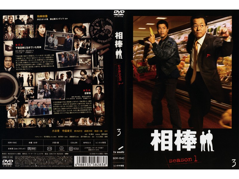 相棒 season 1 Vol.3