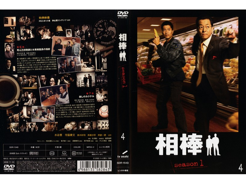 相棒 season 1 Vol.4