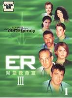 ER緊急救命室 3<サード> 1