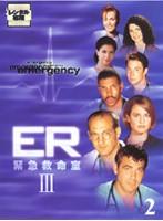 ER緊急救命室 3<サード> 2