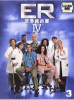 ER緊急救命室 4<フォース> 3
