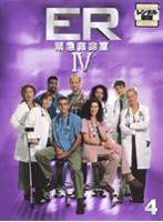 ER緊急救命室 4<フォース> 4(両面再生)