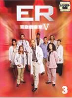 ER緊急救命室 5<フィフス> 3
