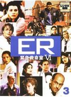 ER緊急救命室 6<シックス> 3(両面再生)