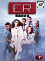 ER緊急救命室 1<ファースト> 1