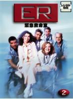 ER緊急救命室 1<ファースト> 2