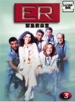 ER緊急救命室 1<ファースト> 3