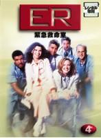 ER緊急救命室 1<ファースト> 4