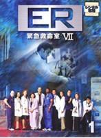 ER緊急救命室 7<セブン> 1