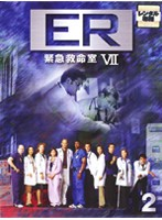 ER緊急救命室 7<セブン> 2