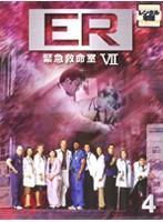 ER緊急救命室 7<セブン> 4