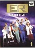 ER緊急救命室 8<エイト> 1