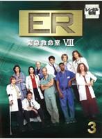 ER緊急救命室 8<エイト> 3