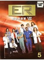 ER緊急救命室 8<エイト> 5