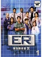 ER緊急救命室 9<ナイン> 1