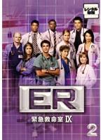 ER緊急救命室 9<ナイン> 2