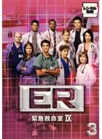 ER緊急救命室 9<ナイン> 3