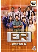 ER緊急救命室 9<ナイン> 4