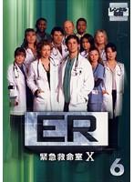 ER緊急救命室 10<テン> 6